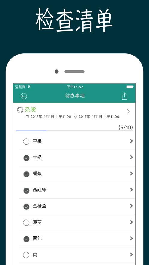 Awesome日历-日程管理/待办事项/日记本 App 截图