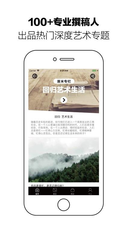 艺厘米 screenshot-1