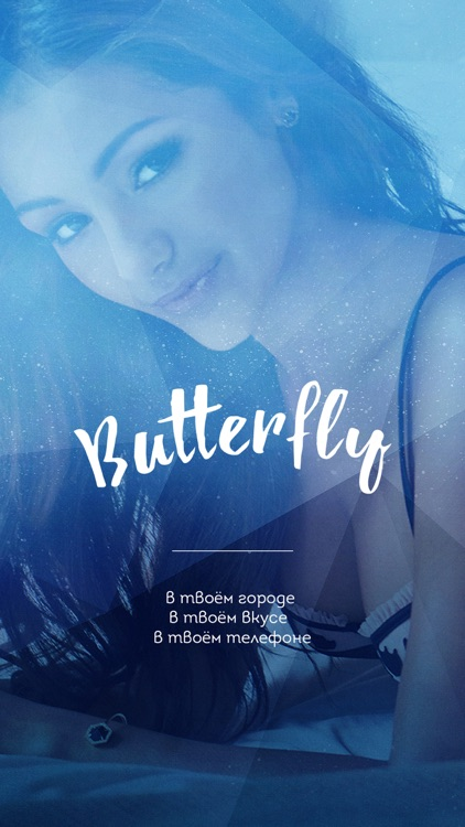 Butterfly - знакомства