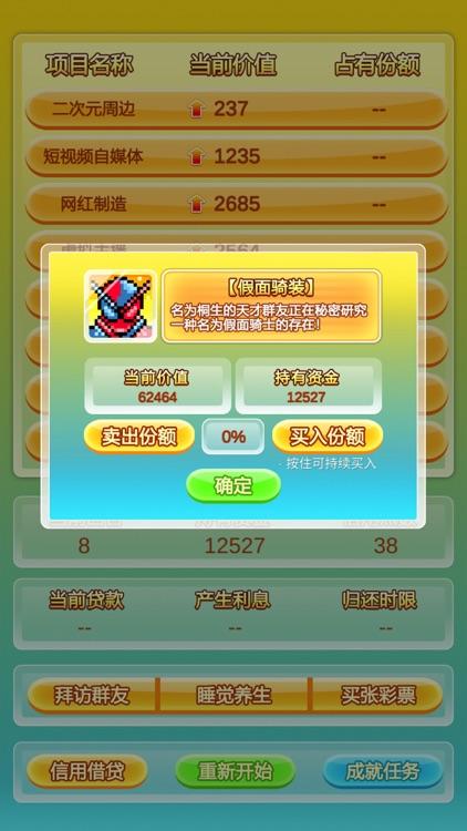 要做大富豪 screenshot-4