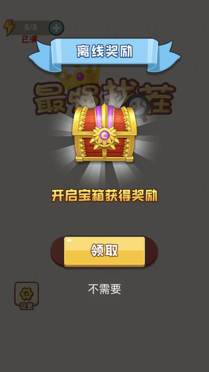最强找茬 screenshot-3