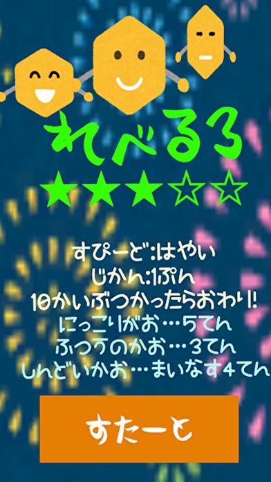 すぺーすあい screenshot 4