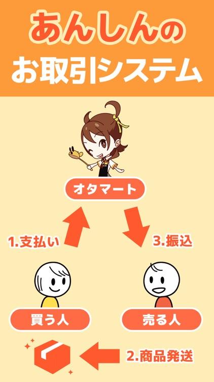 オタマート - アニメグッズが集まるフリマアプリ screenshot-3