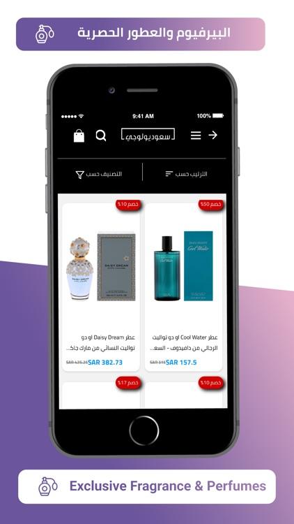 Saudiology - سعوديولوجي screenshot-5