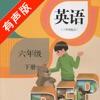PEP人教版小学英语六年级下册 -课本同步