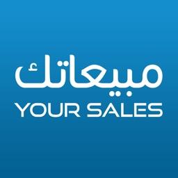 مبيعاتك