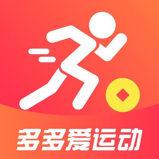 多多爱运动-跑步计步软件