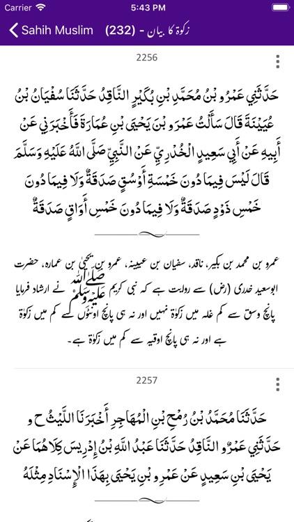 Sahih Muslim -Arabic Urdu- Eng screenshot-3
