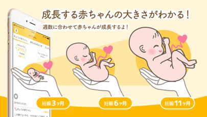 ママびより 妊娠から出産、育児まで使える情報アプリ ScreenShot0
