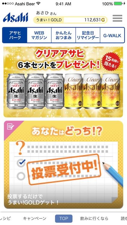 お酒を楽しむための情報が満載!アサヒビールアプリ