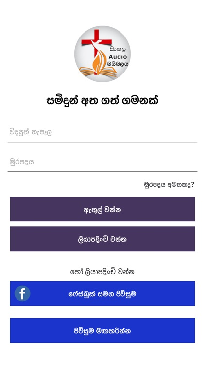 Sinhala Audio Bible screenshot-0