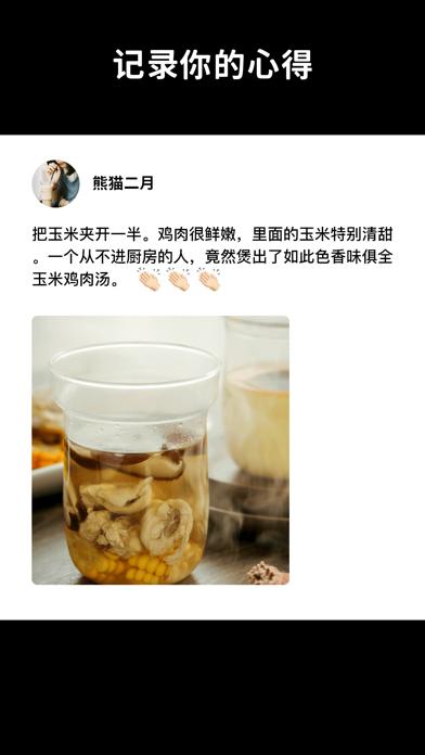 懒饭 - 美食视频菜谱 Screenshot