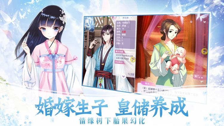 女皇的恋爱攻略-宫廷恋爱养成游戏 screenshot-4