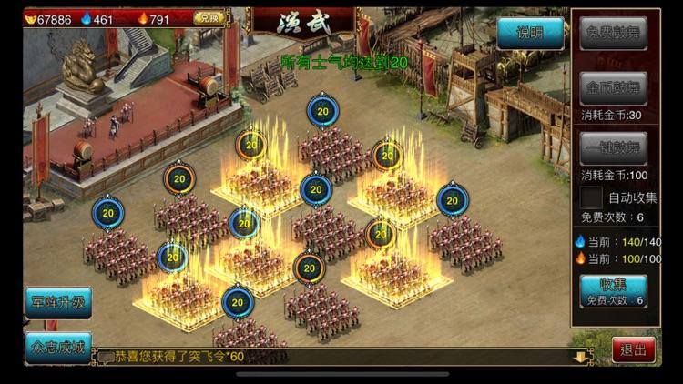 乱世天下 screenshot-1