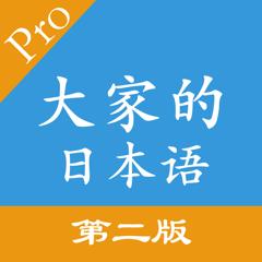 大家的日語-第二版初中級新標準日本語