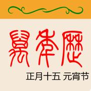 万年老黄历日历-2019年公休假安排