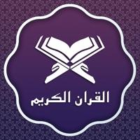 Codes for Qalbi Quran : القران الكريم Hack