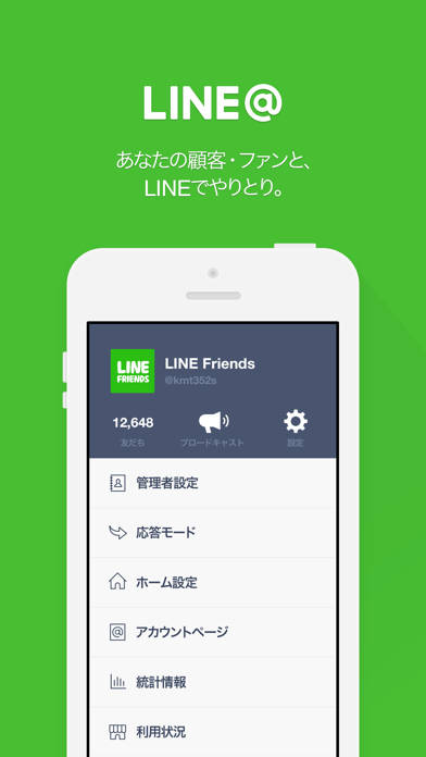 LINE@ ScreenShot0