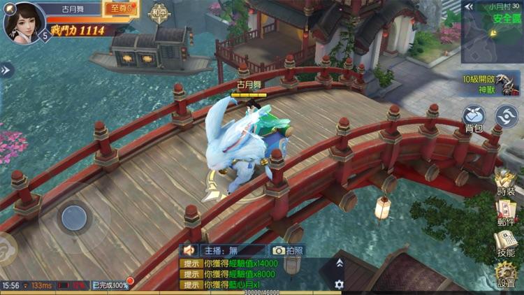 那一劍江湖 screenshot-6