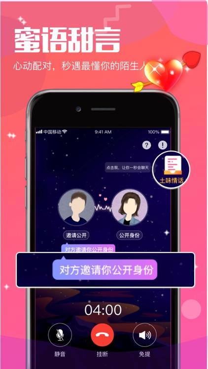 千寻视频恋爱-同城约会相亲交友平台 screenshot-6