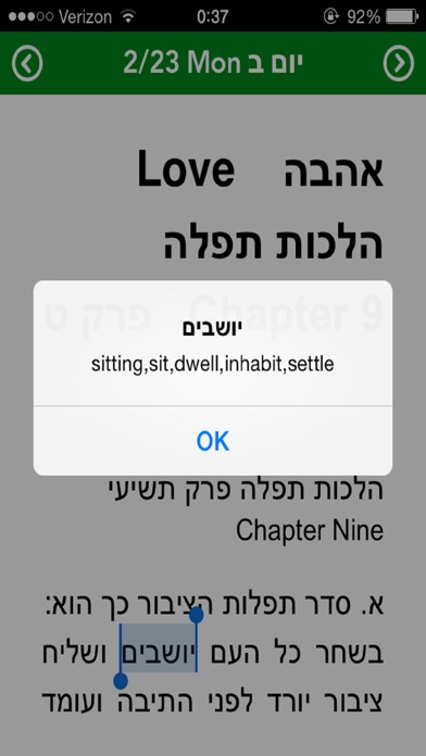 Daily Torah with Chumash, Sid screenshot four