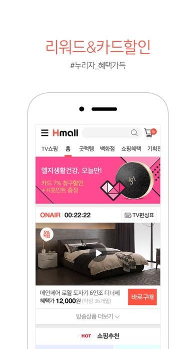 현대Hmall - 홈쇼핑, 백화점 for Windows