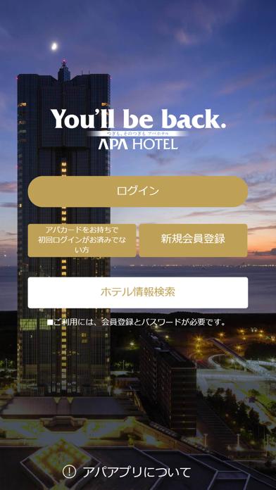 アパ直(アパホテル)公式アプリのおすすめ画像1