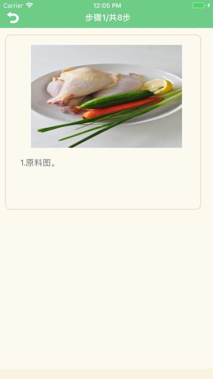 宝宝辅食大全 - 妈妈爸爸育儿必备辅食大全 screenshot-5