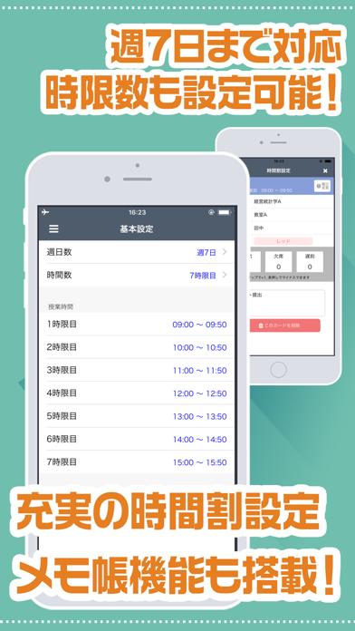 高機能時間割アプリ timetableのおすすめ画像2