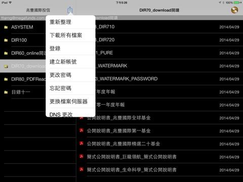 Screenshot of 私房閱讀
