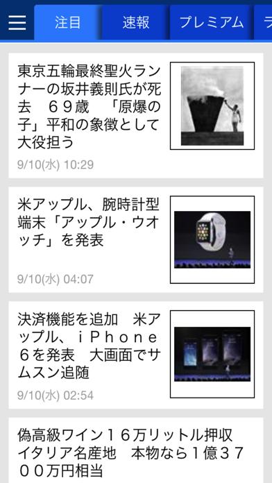 産経ニュース ScreenShot0