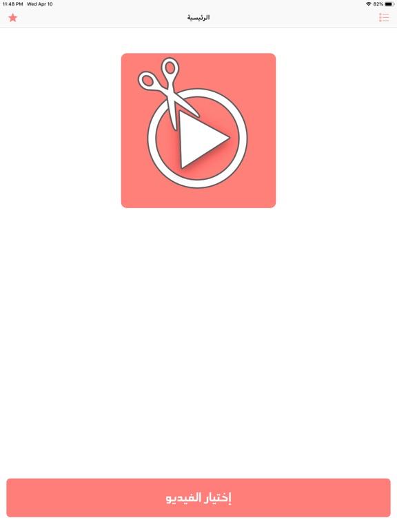 تقطيع الفيديو بسهولة وباحترافي screenshot 7