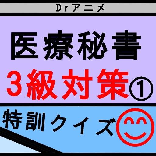 君もなれる医療秘書3級DrAnime(ドクターアニメ)クイズ