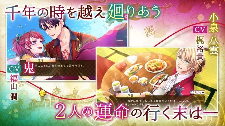 あやかし恋廻り screenshot-3