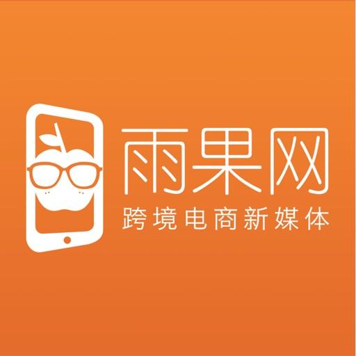 雨果网-跨境外贸电商新闻资讯、平台运营 iOS App