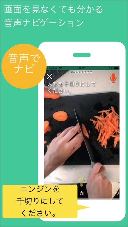 FamCook - 音声操作で楽に学べる料理教室アプリ screenshot-3