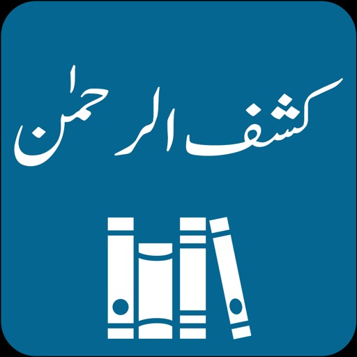Kashf-ur-Rahman | Tafseer
