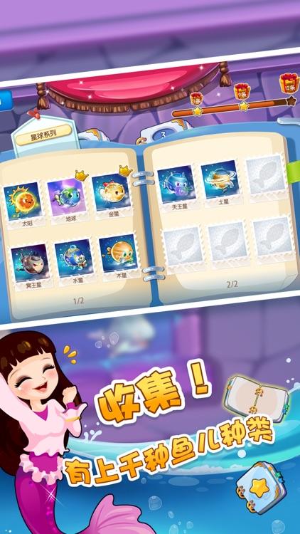 开心水族箱 screenshot-3