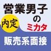 営業男子のミカタ 販売系面接 - iPhoneアプリ