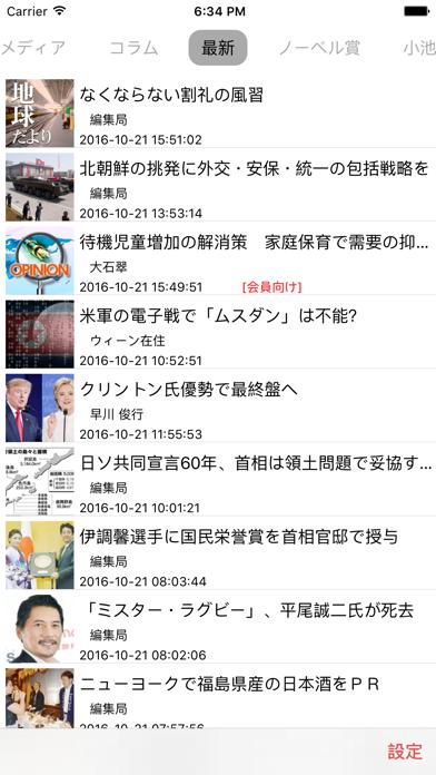 Viewpoint / オピニオン&コラムから世界を読む screenshot one