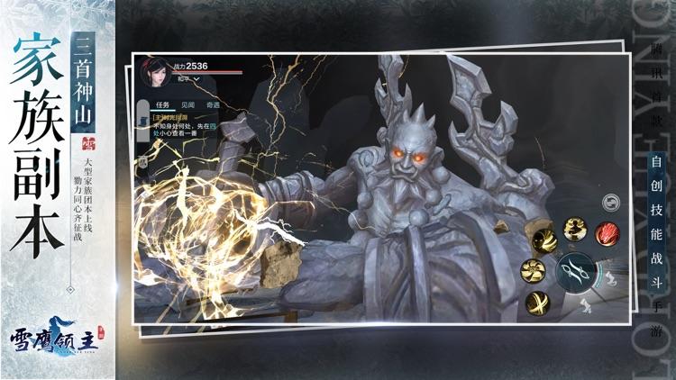 雪鹰领主 screenshot-4