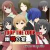LOOP THE LOOP【8】幽明の宴 - iPhoneアプリ