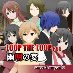 LOOP THE LOOP【8】幽明の宴
