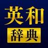 英和辞典 - 英語辞書アプリ - iPadアプリ