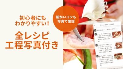 E・レシピ ‐ プロの献立レシピを毎日お届けのおすすめ画像5