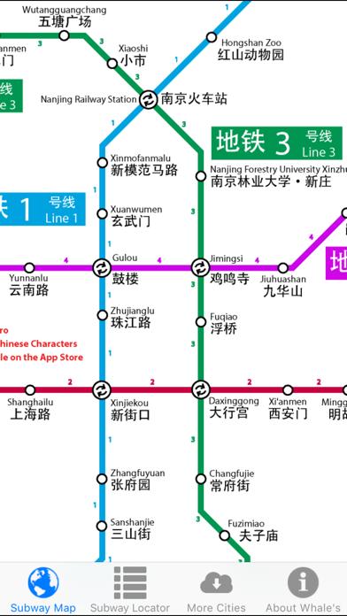 Nanjing Metro Subway Map 南京地铁Captura de pantalla de1