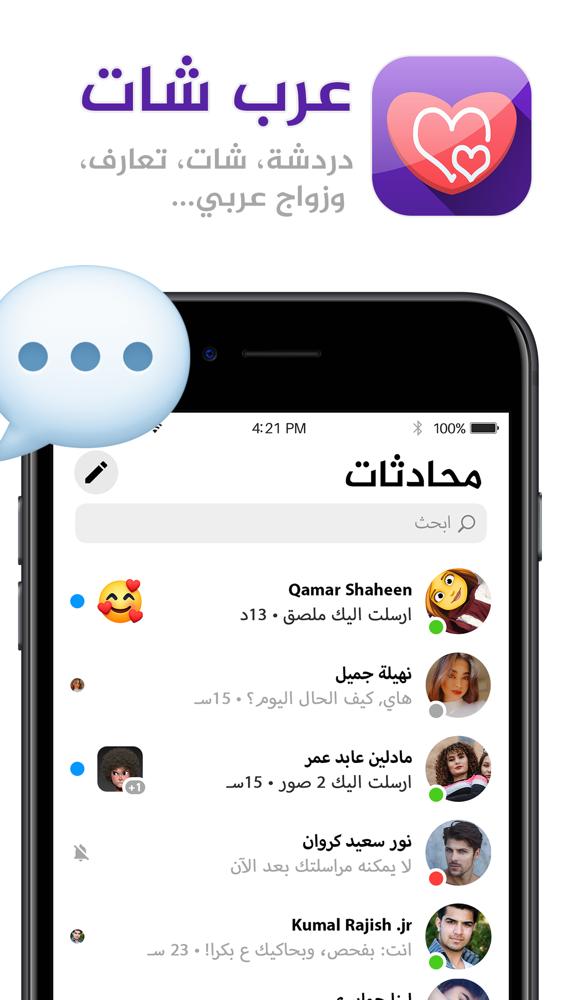 عرب شات - شات تعارف و زواج App for iPhone - Free Download
