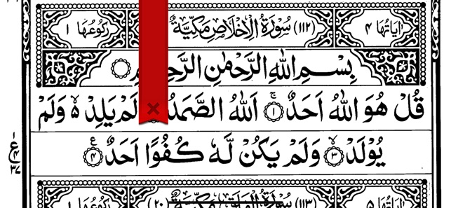 ezQuran - Easy Read Quran on the App Store