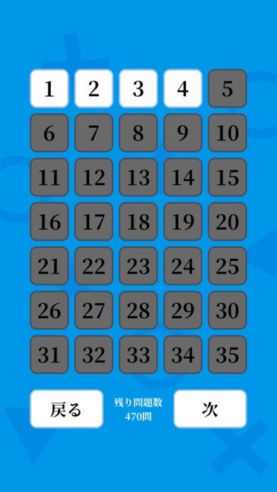 常識力診断 一般常識クイズのおすすめ画像5