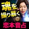 TV取材殺到の催眠霊能占い師相川葵 - iPhoneアプリ